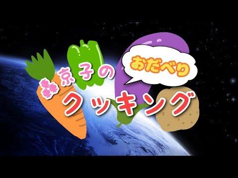 【ASMR】スライムクッキング【にじさんじ/轟京子】