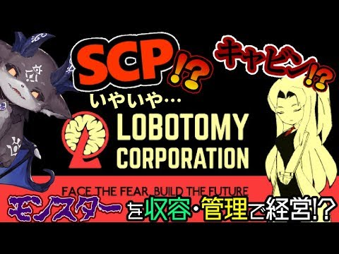 【モンスター収容】SCP!? 否lobotomy corporation!【にじさんじ/でびでび・でびる】