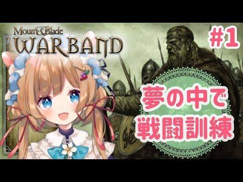 【#Mount & Blade: Warband】#1 夢の中で戦闘訓練【#エリーコニファー/#にじさんじ】