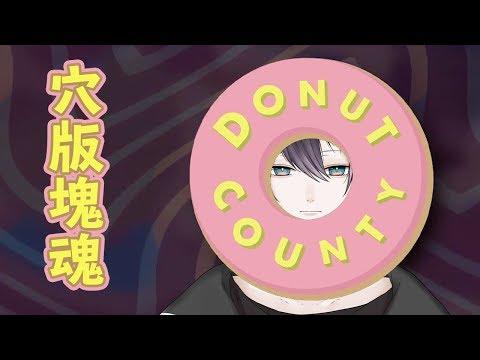 【Donut County】◉【黛 灰 / にじさんじ】