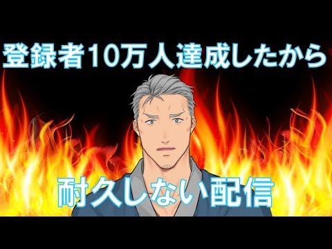 【耐久しない】チャンネル登録10万人達成ありがとう!【ゲストもいるよ】