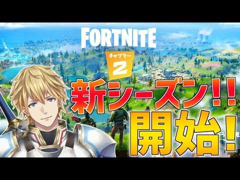 【フォートナイト】新シーズンを遊び尽くす!!Fortnite大型アップデート!!【にじさんじ】