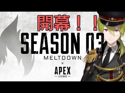 APEXシーズン3!開幕!ランクぅぅ!