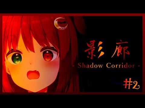 【シャドーコリドー 影の回廊 】悪の館を徘徊するのだ!!2【夢月ロア】