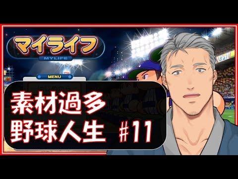 【マイライフ】あゝ、憧れのプロ野球人生 #11【にじさんじ】