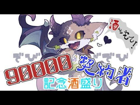 【記念】9万人きねん酒盛り【にじさんじ/でびでび・でびる】