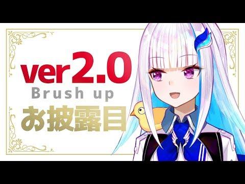 【ver2.0お披露目】お顔がたくさん動くようになりました!【にじさんじ/リゼ・ヘルエスタ】