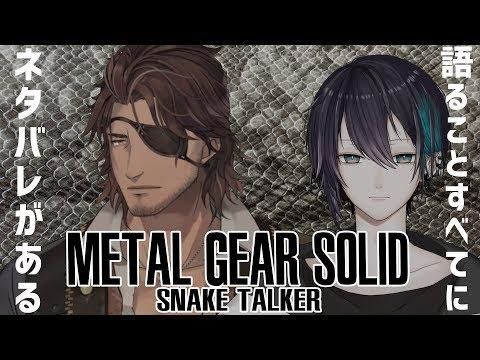 【METAL GEARトーク】ネタバレありでMGS談義with黛灰【にじさんじ】