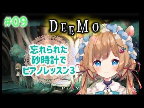 【#DEEMO #09】忘れられた砂時計でピアノレッスン3【#エリーコニファー/#にじさんじ】