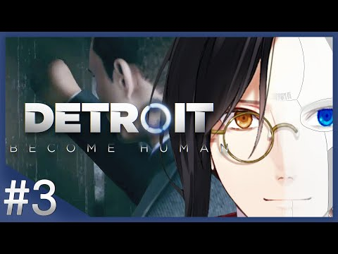 【Detroit: Become Human】開けろ!デトロイト市警だ!#3