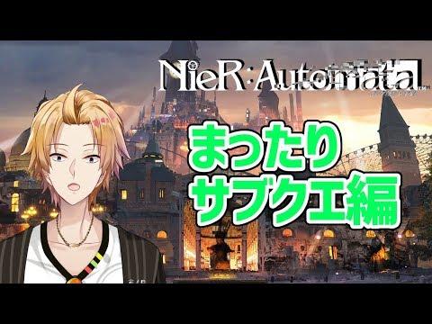 【NieR:Automata】エブリバーガーって美味しいよね #7【神田笑一/にじさんじ】