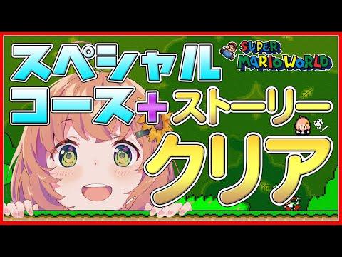 完【マリオワールド】スペシャルコース+ストーリークリア?【本間ひまわり】