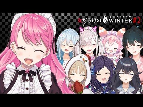 【Project Winter】一緒にゴールしようね♡約束だょ♡【# 女だらけPW2】