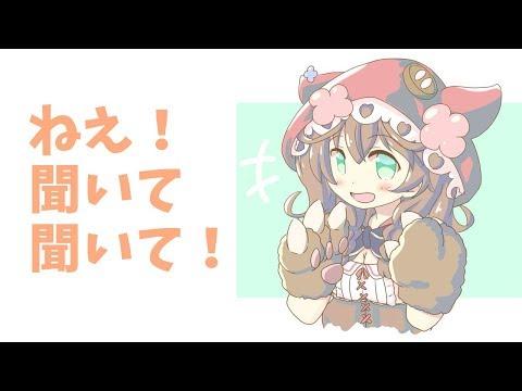 【雑談】11さいでもオタク話がしたい!!【にじさんじ/童田明治】