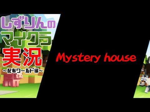 #しずくら Mystery house 配布ワールド編【マイクラ/20191019】