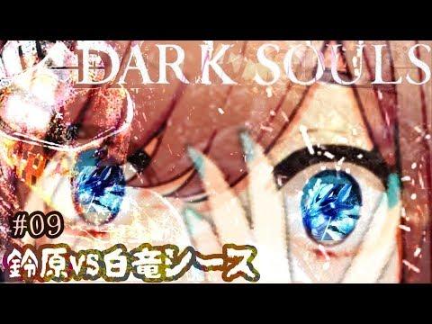 #09【ダークソウル(リマスター)】白竜シース戦…!!覚悟ッッッ!!!!!!!【鈴原るる/にじさんじ】
