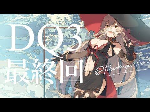 【#07 DQ3】本当に世界を救います。待ってろゾーマ!!!!!【にじさんじ/ニュイ・ソシエール】