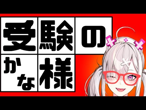 【がんばれ受験生】受験のかな様のお悩み相談室【健屋花那/にじさんじ】
