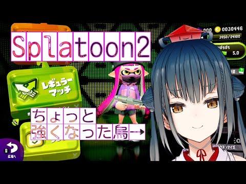 【Splatoon2】ふーん、うまくなったじゃん【山神カルタ】