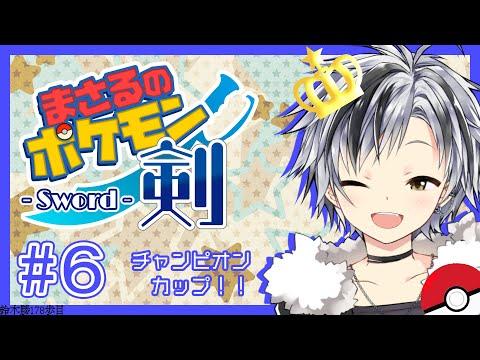 【ポケモン ソード#6】チャンピオンカップ!!【鈴木勝/にじさんじ】