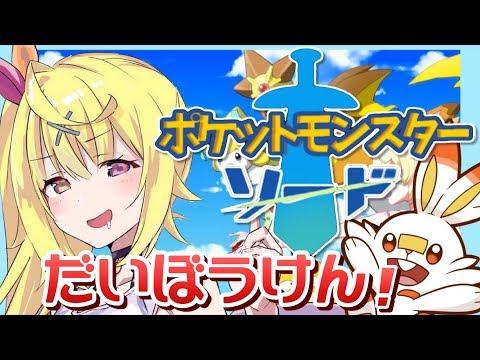 【ポケモンソード】5個目のバッジをゲットする!!★星川サラ【にじさんじ】