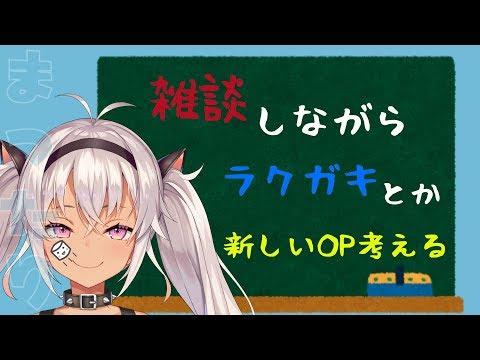 【雑談 】新しいOP作りたいなaa【魔使マオ/にじさんじ】