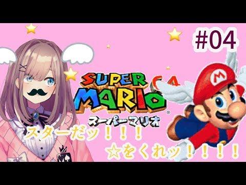 【スーパーマリオ64】スター強奪戦ッ…!!!!!!【鈴原るる/にじさんじ】