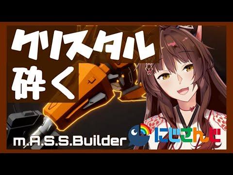 【M.A.S.S.Builder#8】クリスタル砕く【にじさんじフミ】