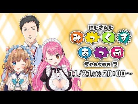 【公式番組】にじさんじ みっくすあっぷ Season2【#5】