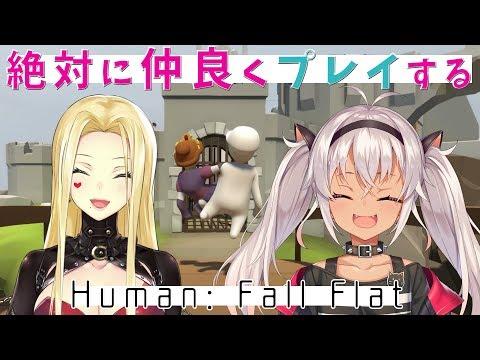 【Human: Fall Flat】絶対に仲良くするよ!へへ!【魔使マオ/ルイス・キャミー/にじさんじ】