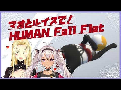 マオと二人で!HUMAN Fall Flat!!【にじさんじ/ルイス・キャミー/魔使マオ】