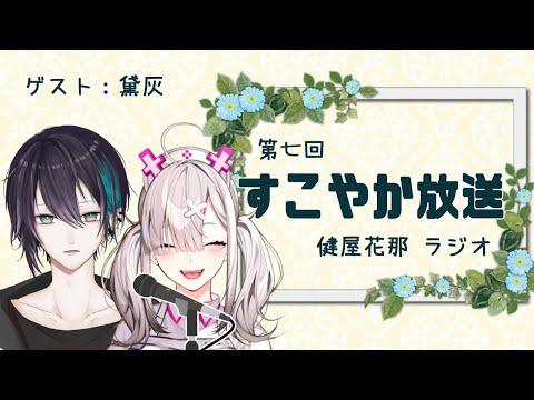 【ラジオ】すこやか放送第七回 ゲスト:黛灰【健屋花那/にじさんじ】