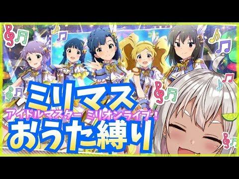 【歌】ミリマス!ミリマス!歌うよ!【葉山舞鈴/にじさんじ】