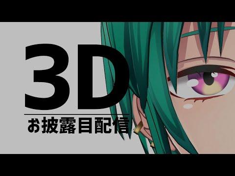 【LIVE】こんにちは、りゅーしぇんです【#緑仙3D】