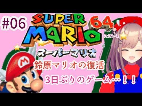 【スーパーマリオ64】三日ぶりのスター強奪戦ッ…!!!!!!【鈴原るる/にじさんじ】