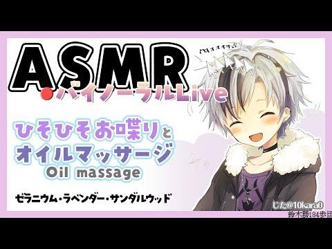 【ASMR】オイルマッサージしながらひそひそ雑談 2019.11.26【にじさんじ/鈴木勝】