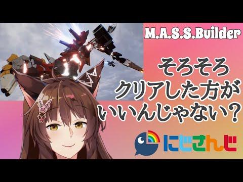 【M.A.S.S.Builder#9】そろそろクリアした方がいいんじゃない?【にじさんじフミ】