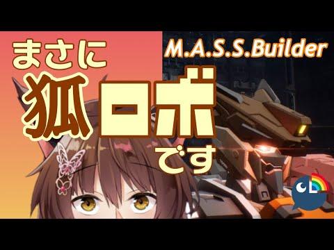 【M.A.S.S,Builder#10】まさに狐ロボです【にじさんじフミ】