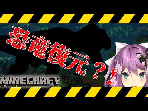 【Minecraft】恐竜復元!?#172【にじさんじ/桜 凛月】