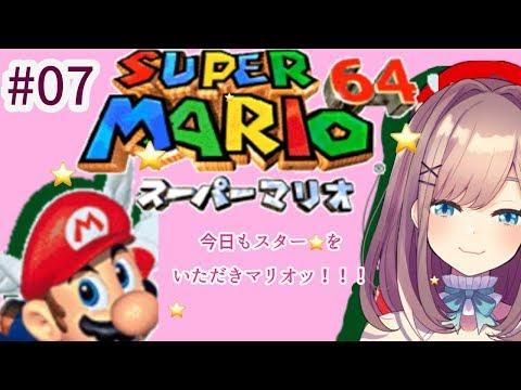 【スーパーマリオ64】SUTAーWO KUDASAI…!!!!!!【鈴原るる/にじさんじ】