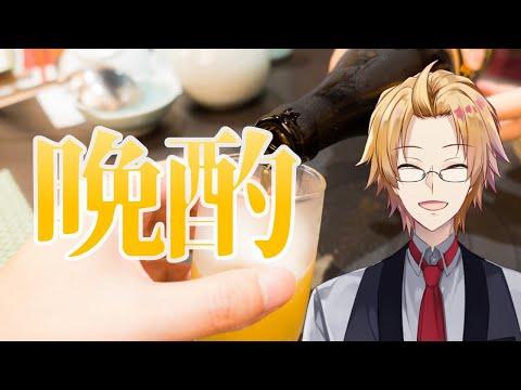 【晩酌】こう寒いと酒を飲むしかねぇ【神田笑一/にじさんじ】