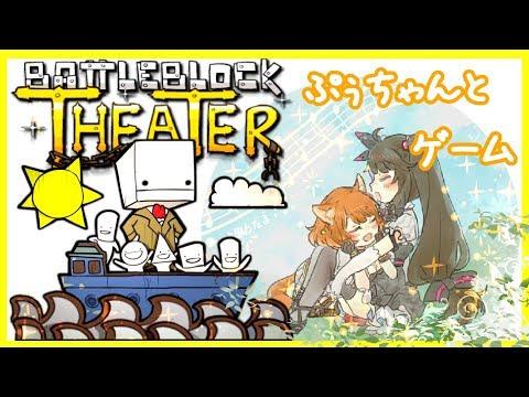 【BattleBlock Theater】ぷぅーちゃんと不思議なゲームをします【ラトナ・プティ/夜見れな/にじさんじ】