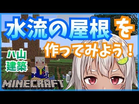 【Minecraft】屋根が水になったらオシャレだと葉山は思う【葉山舞鈴/にじさんじ】