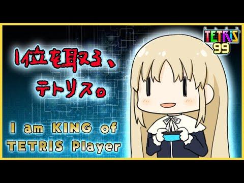 【TETRIS99 / テトリス】You(わたし) are the prince of TETRIS~♪【シスター・クレア/にじさんじ】