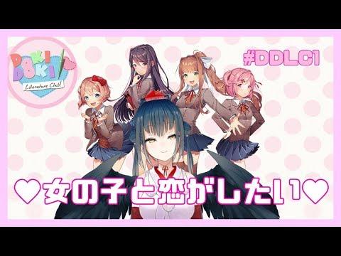 【DDLC】文芸部でドキドキしたい!2【山神カルタ】