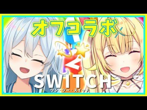 【#ゆきぼし】オフコラボで1-2-SWITCH!負けたら罰ゲーム!【雪城眞尋&星川サラ/にじさんじ】