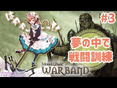 【#Mount & Blade: Warband】#3 夢の中で戦闘訓練【#エリーコニファー/#にじさんじ】