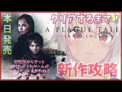 ※ネズミ閲覧注意【A Plague Tale: Innocence】PS4版ついに発売きた!クリアまでやりたい!【葉山舞鈴/にじさんじ】