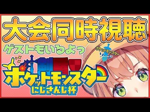 【#剣盾にじさんじ杯】大会同時視聴!ポケモンマスターは誰だ!【ポケットモンスターソードシールド】