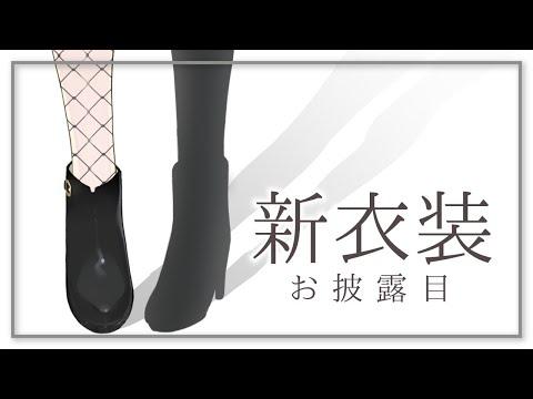 【新衣装】オシャレになるとこ見てて…【にじさんじ/瀬戸美夜子】